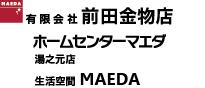 有限会社前田金物店(ホームセンターマエダ 串木野店・湯之元店、生活空間MAEDA)