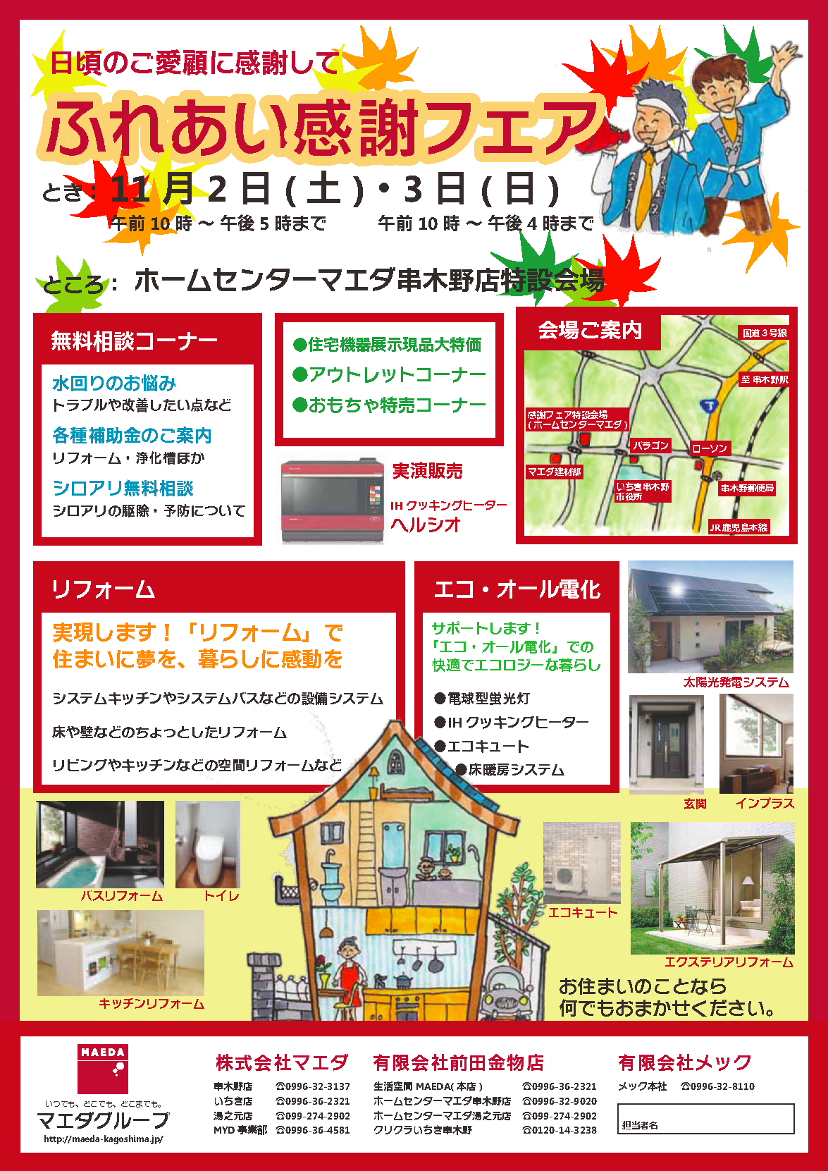 マエダふれあい感謝フェアチラシ 201302-03